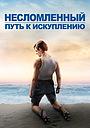 Фильм «Несломленный: Путь к искуплению» (2018)