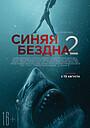 Фильм «Синяя бездна 2» (2019)