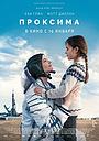 Фильм «Проксима» (2019)