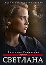 Сериал «Светлана» (2018 – ...)