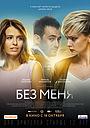 Фильм «Без меня» (2018)