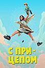 Сериал «С прицепом» (2017 – 2019)