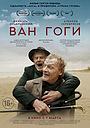 Фильм «Ван Гоги» (2018)