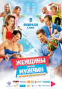 Фильм «Женщины против мужчин: Крымские каникулы» (2018)