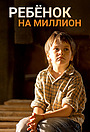 Сериал «Ребёнок на миллион» (2017)