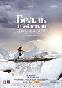 Фильм «Белль и Себастьян: Друзья навек» (2017)