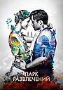 Фильм «Парк развлечений» (2018)