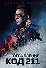 Фильм «Ограбление: Код 211» (2018)