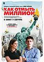 Фильм «Как отмыть миллион» (2018)