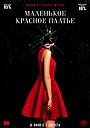 Фильм «Маленькое красное платье» (2018)