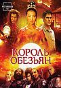 Сериал «Король обезьян» (2001)