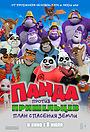 Мультфильм «Панда против пришельцев: План спасения Земли» (2021)