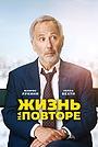 Фильм «Жизнь на повторе» (2018)
