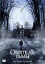 Фильм «Обитель тьмы» (2018)