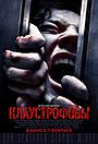 Фильм «Клаустрофобы» (2019)