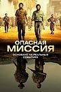 Фильм «Опасная миссия» (2018)