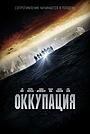Фильм «Оккупация» (2018)