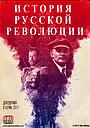 Сериал «Подлинная история Русской революции» (2017)