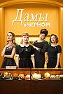 Фильм «Дамы в черном» (2018)