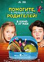 Фильм «Помогите, я уменьшил своих родителей!» (2018)