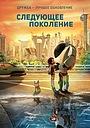 Мультфильм «Следующее поколение» (2018)