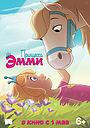 Мультфильм «Принцесса Эмми» (2019)