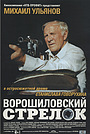 Фильм «Ворошиловский стрелок» (1999)