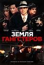 Фильм «Земля гангстеров» (2017)