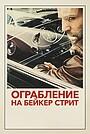 Фильм «Ограбление на Бейкер-Стрит» (2008)
