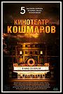 Фильм «Кинотеатр кошмаров» (2018)