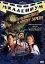 Сериал «Путешествие к центру Земли» (1999)