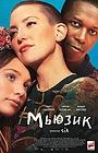 Фильм «Мьюзик» (2020)