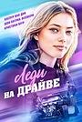 Фильм «Леди на драйве» (2020)