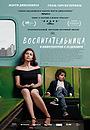 Фильм «Воспитательница» (2018)