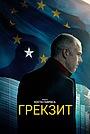 Фильм «Грекзит» (2019)