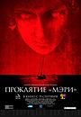 Фильм «Проклятие «Мэри»» (2019)