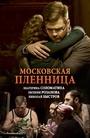 Фильм «Московская пленница» (2017)