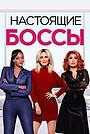Фильм «Настоящие боссы» (2020)
