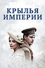 Сериал «Крылья империи» (2017 – 2019)
