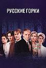 Сериал «Русские горки» (2021 – ...)