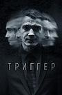 Сериал «Триггер» (2020 – ...)