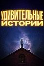 Сериал «Удивительные истории» (2020)