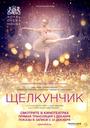 Фильм «Щелкунчик» (2017)