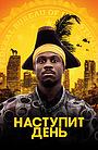 Фильм «Наступит день» (2019)