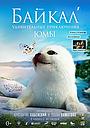 Фильм «Байкал: Удивительные приключения Юмы» (2021)