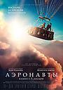 Фильм «Аэронавты» (2019)