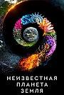 Сериал «Неизвестная планета Земля» (2018 – ...)
