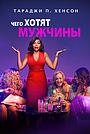 Фильм «Чего хотят мужчины» (2019)
