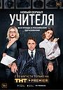 Сериал «Учителя» (2019 – ...)
