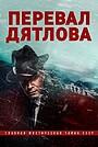 Сериал «Перевал Дятлова» (2020)